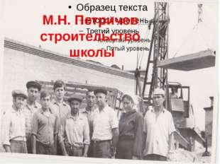 Награды Тихонова М.Н М.Н. Петричев строительство школы