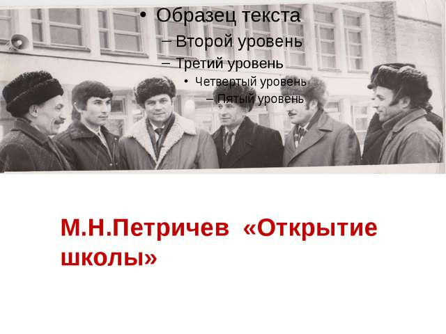 М.Н.Петричев «Открытие школы»