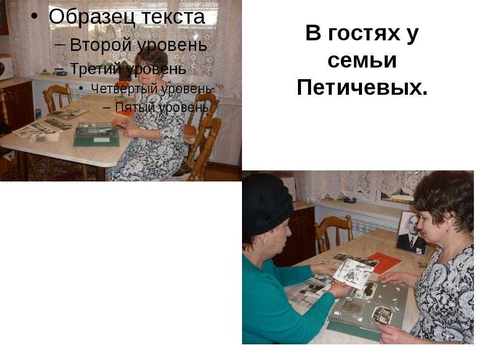 В гостях у семьи Петичевых.