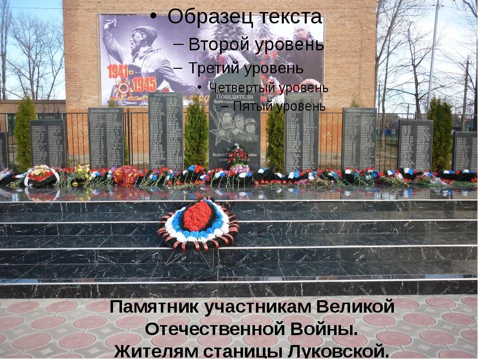 Памятник участникам Великой Отечественной Войны. Жителям станицы Луковской.