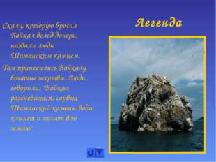Скалу, которую бросил Байкал вслед дочери, назвали люди Шаманским камнем. Там