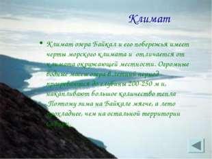 Климат Климат озера Байкал и его побережья имеет черты морского климата и отл