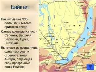 Насчитывают 336 больших и малых притоков озера. Самые крупные из них - Селен
