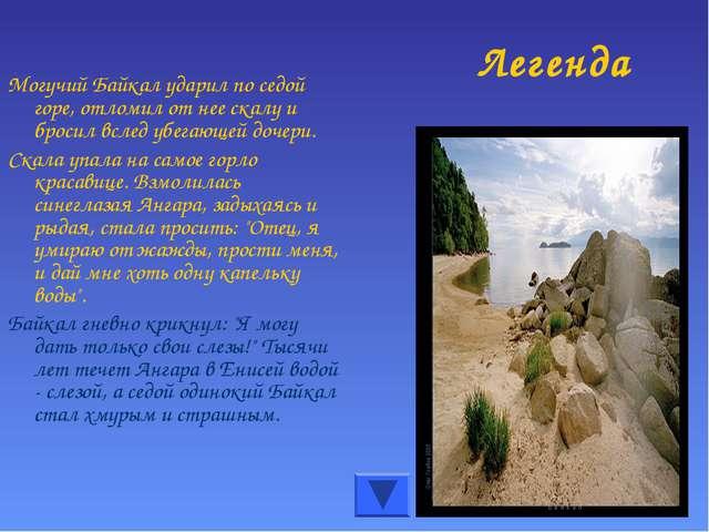 Легенда Могучий Байкал ударил по седой горе, отломил от нее скалу и бросил вс...