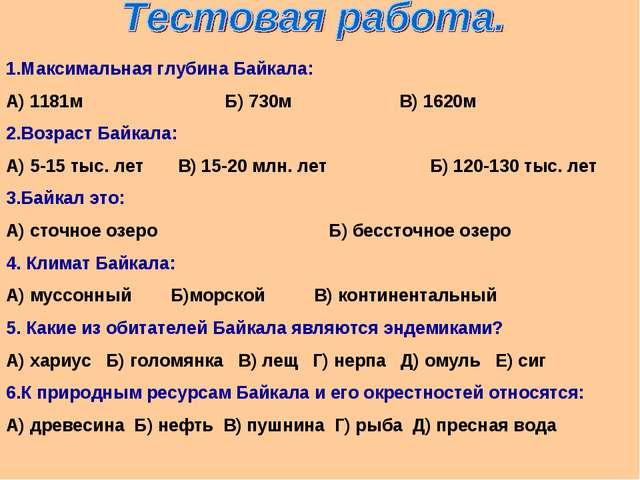 1.Максимальная глубина Байкала: А) 1181м Б) 730м В) 1620м 2.Возраст Байкала:...