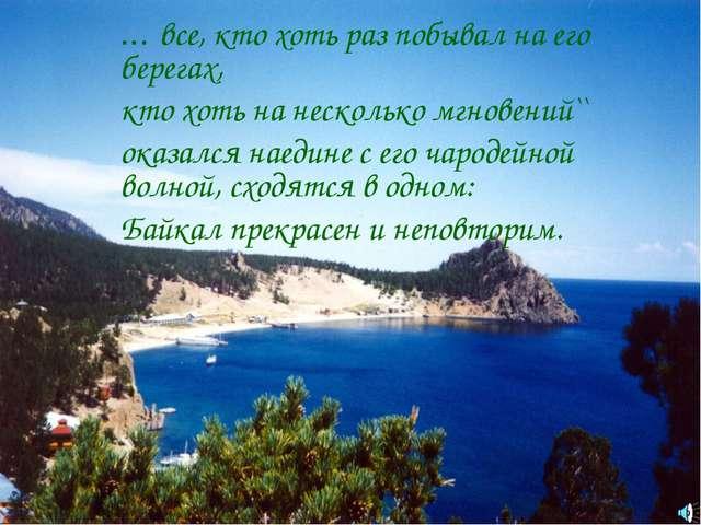 ... все, кто хоть раз побывал на его берегах, кто хоть на несколько мгновений...