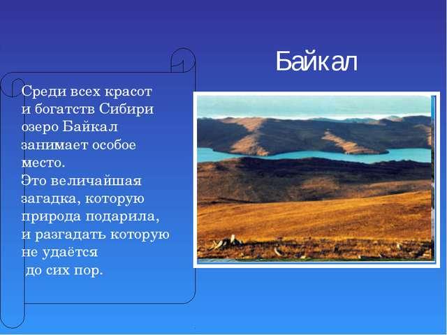 Байкал Среди всех красот и богатств Сибири озеро Байкал занимает особое место...