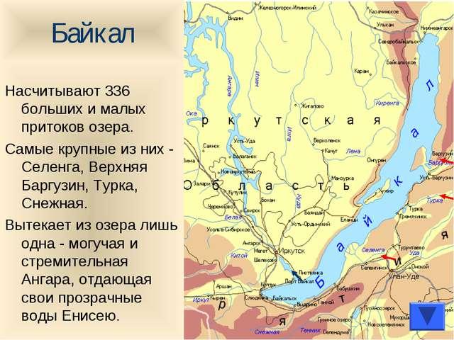 Насчитывают 336 больших и малых притоков озера. Самые крупные из них - Селен...