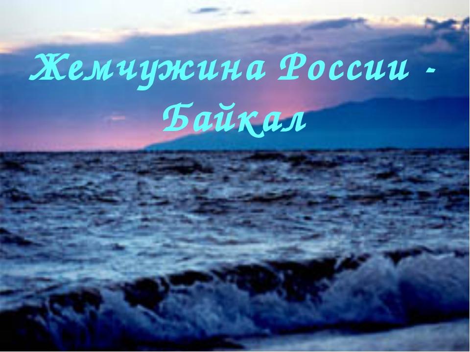 Жемчужина России - Байкал