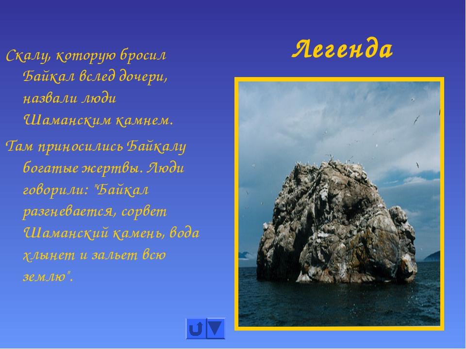 Скалу, которую бросил Байкал вслед дочери, назвали люди Шаманским камнем. Там...