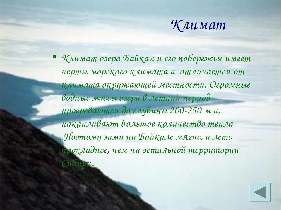 Климат Климат озера Байкал и его побережья имеет черты морского климата и отл...