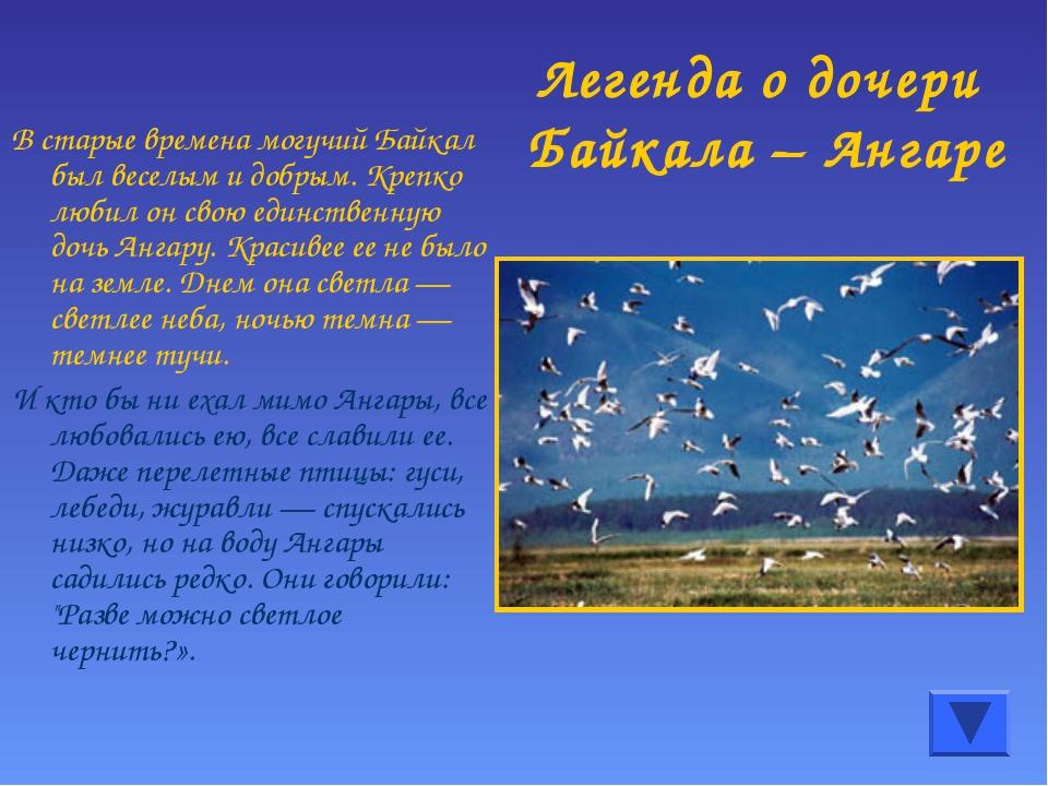 Легенда о дочери Байкала – Ангаре В старые времена могучий Байкал был веселым...