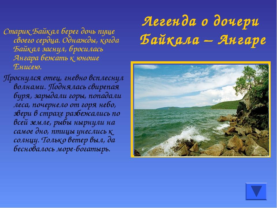 Старик Байкал берег дочь пуще своего сердца. Однажды, когда Байкал заснул, бр...