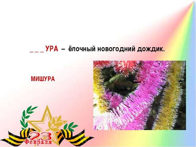 _ _ _ УРА – ёлочный новогодний дождик. МИШУРА