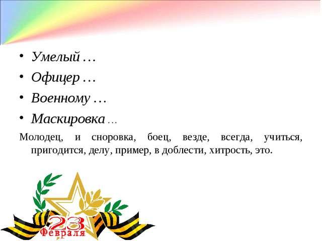 ВОИНСКАЯ МУДРОСТЬ Умелый … Офицер … Военному … Маскировка … Молодец, и сноров...