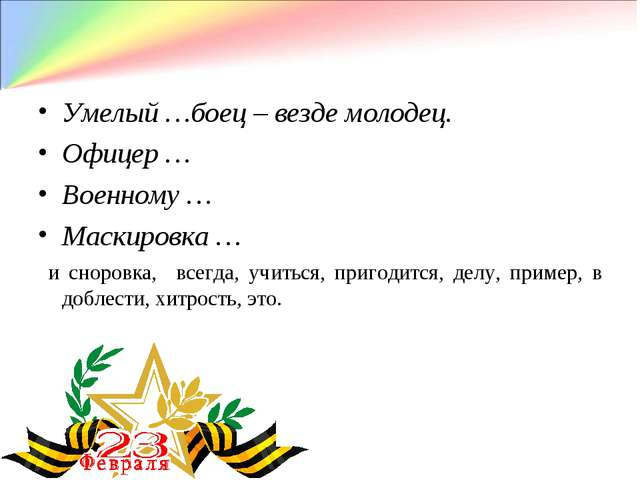 ВОИНСКАЯ МУДРОСТЬ Умелый …боец – везде молодец. Офицер … Военному … Маскировк...