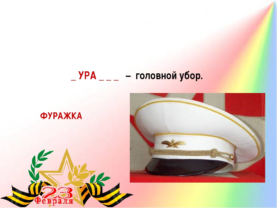 _ УРА _ _ _ – головной убор. ФУРАЖКА