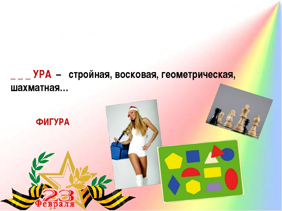 _ _ _ УРА – стройная, восковая, геометрическая, шахматная… ФИГУРА
