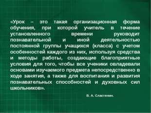 «Урок – это такая организационная форма обучения, при которой учитель в тече