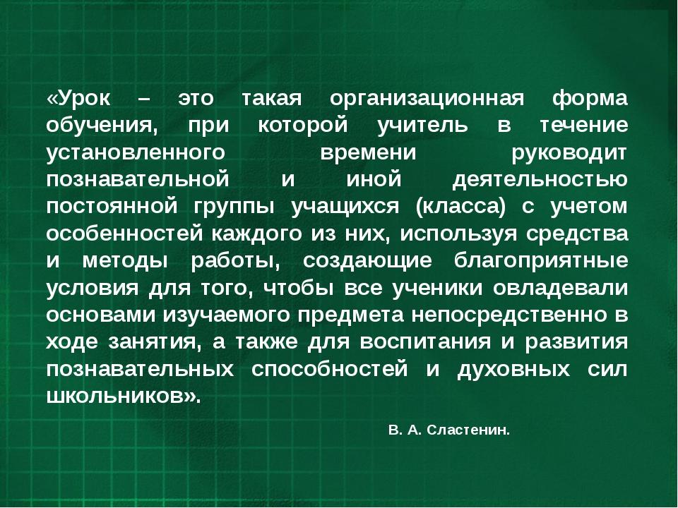 «Урок – это такая организационная форма обучения, при которой учитель в тече...
