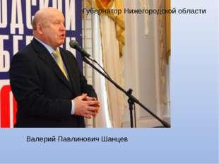 Валерий Павлинович Шанцев Губернатор Нижегородской области