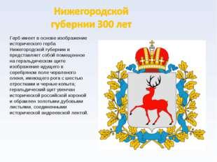 Герб имеет в основе изображение исторического герба Нижегородской губернии и