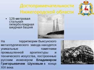 128-метровая стальная гиперболоидная ажурная башня На территиорииВыксунского