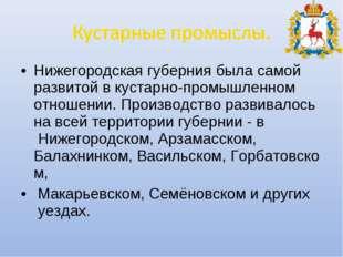 Нижегородская губерния была самой развитой в кустарно-промышленном отношении.
