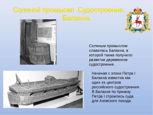 Соляным промыслом славилась Балахна, в которой также получило развитие деревя...