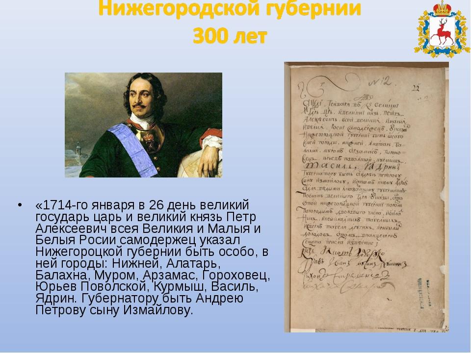 «1714-го января в 26 день великий государь царь и великий князь Петр Алексеев...