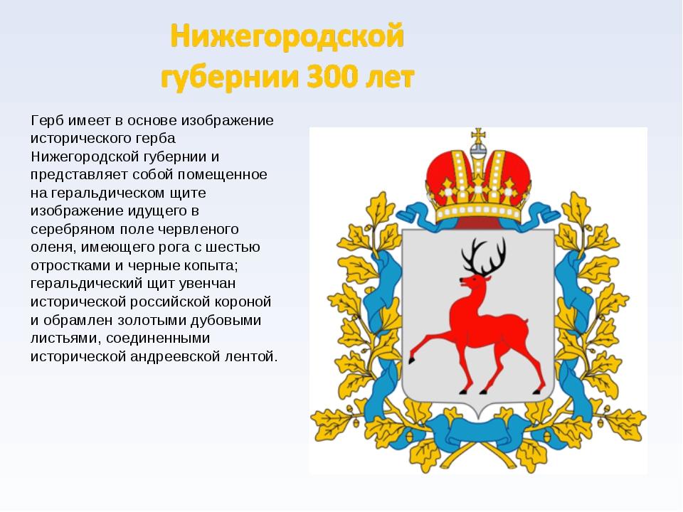 Герб имеет в основе изображение исторического герба Нижегородской губернии и...