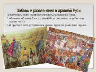 Забавы и развлечения в древней Руси. Развлечением знати были охота и богатые