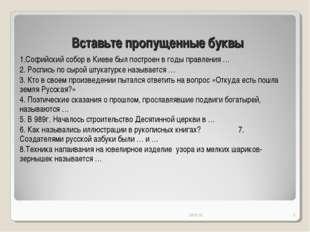 * * Вставьте пропущенные буквы 1.Софийский собор в Киеве был построен в годы