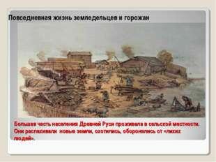 Большая часть населения Древней Руси проживала в сельской местности. Они расп