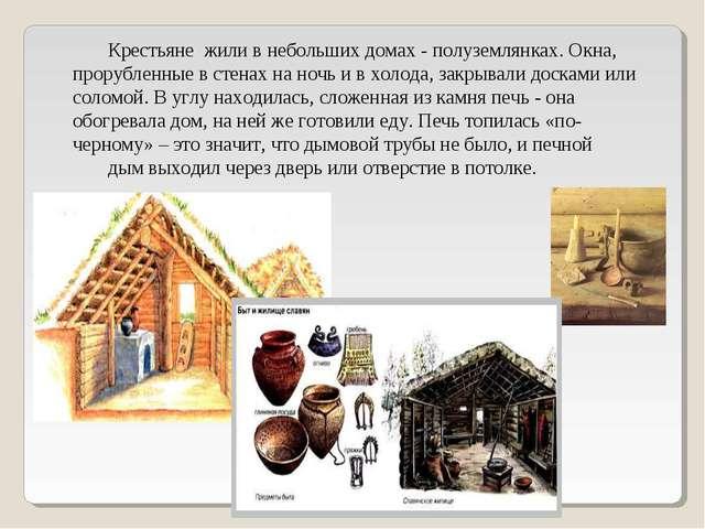 Крестьяне жили в небольших домах - полуземлянках. Окна, прорубленные в стенах...