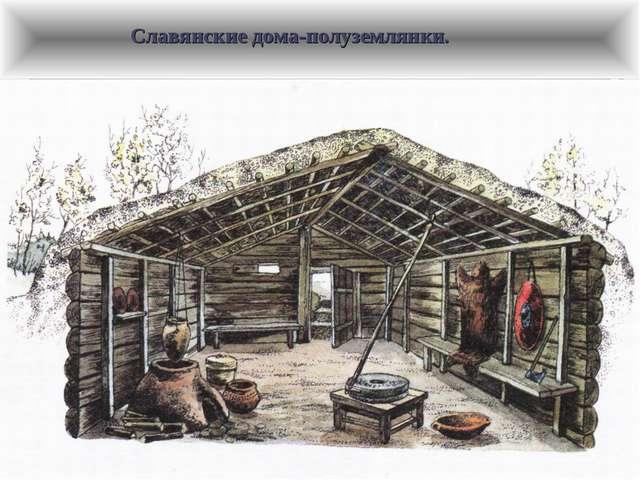 * * Славянские дома-полуземлянки.
