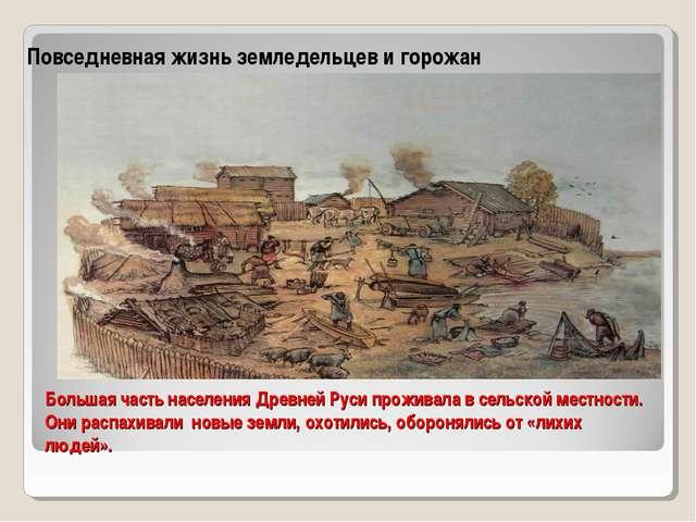 Большая часть населения Древней Руси проживала в сельской местности. Они расп...