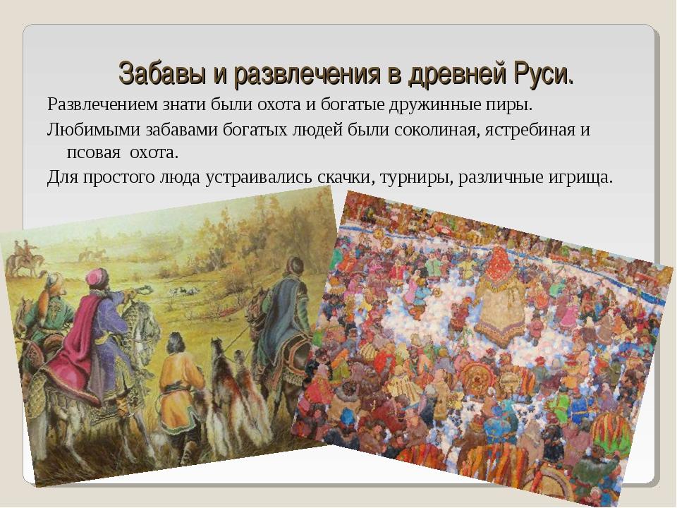 Забавы и развлечения в древней Руси. Развлечением знати были охота и богатые...