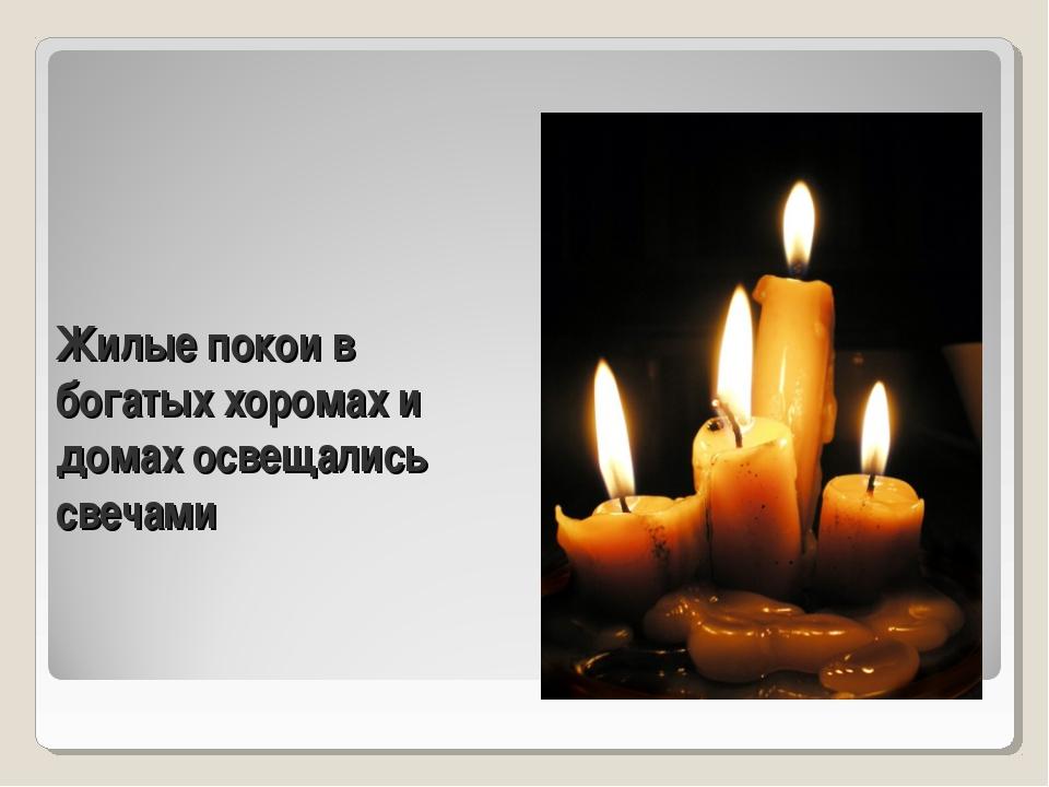 Жилые покои в богатых хоромах и домах освещались свечами