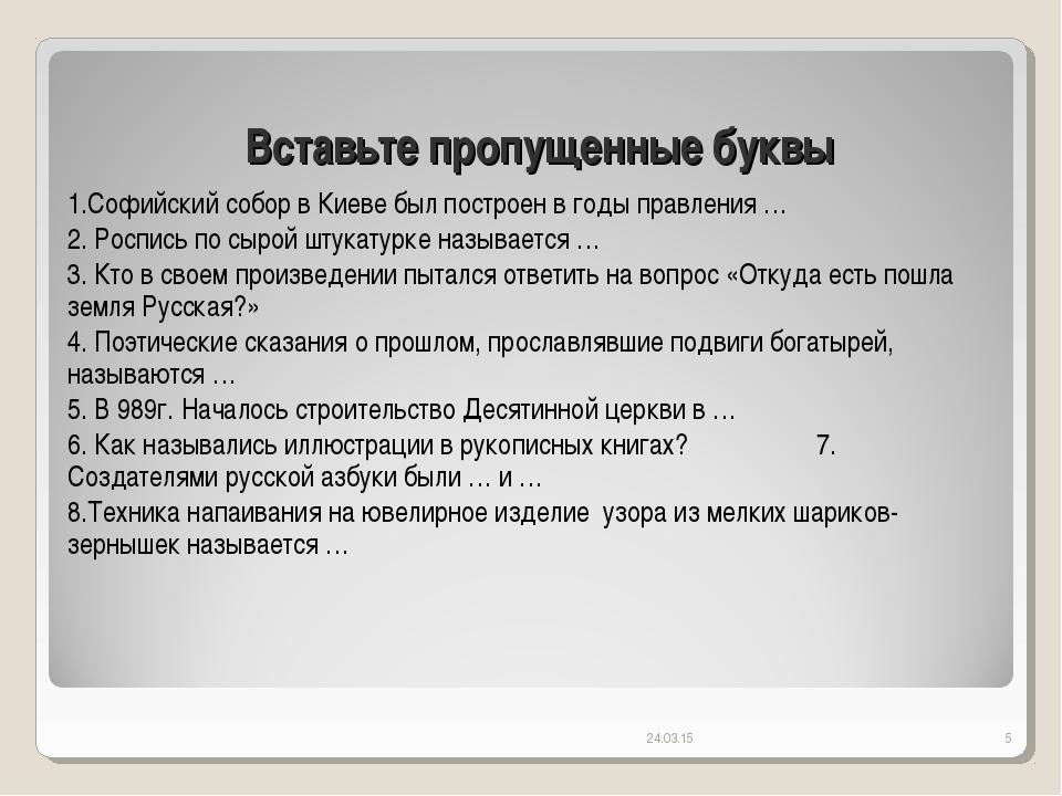 * * Вставьте пропущенные буквы 1.Софийский собор в Киеве был построен в годы...