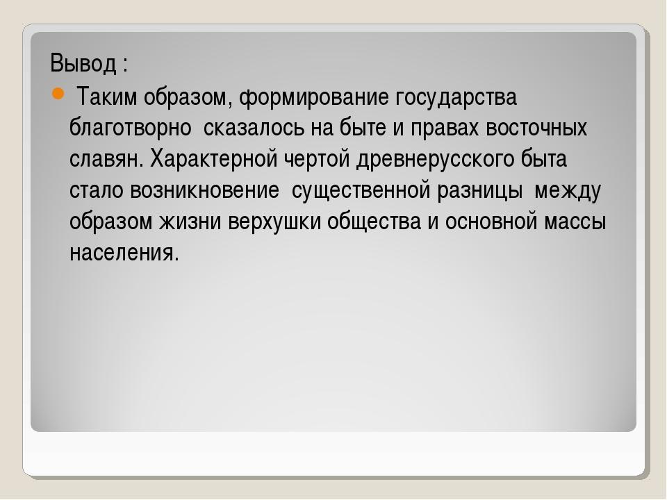 Вывод : Таким образом, формирование государства благотворно сказалось на быте...