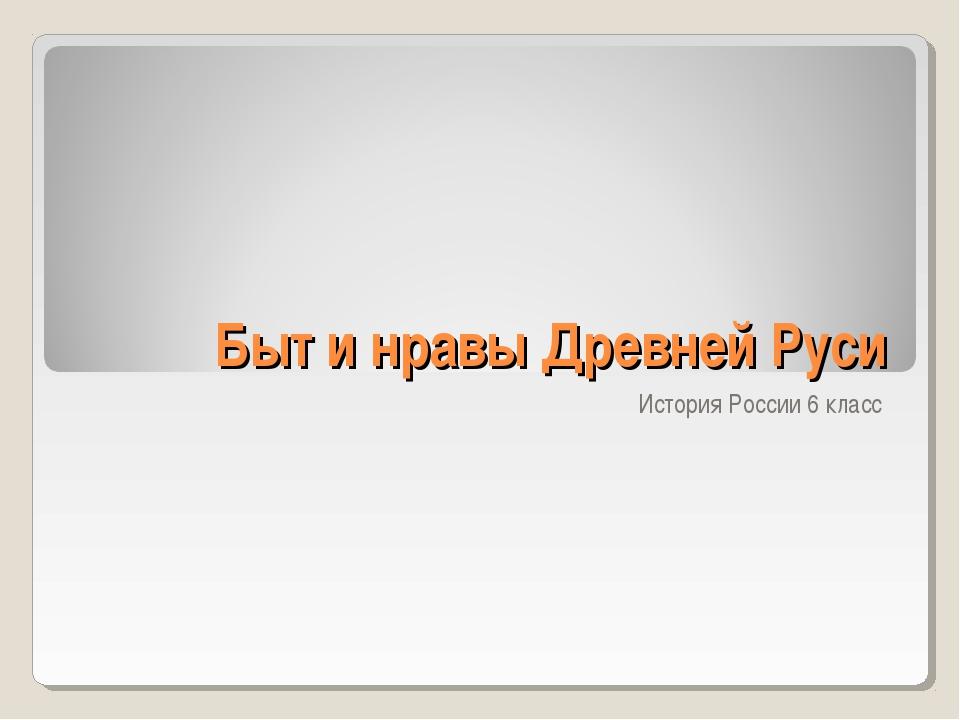 Быт и нравы Древней Руси История России 6 класс