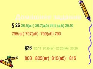 Домашнее задание § 26 26.5(в.г) 26.7(а,б) 26.9 (а,б) 26.10 795(вг) 797(аб) 79