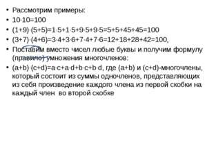 Рассмотрим примеры: 10·10=100 (1+9)·(5+5)=1·5+1·5+9·5+9·5=5+5+45+45=100 (3+7