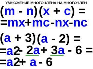 УМНОЖЕНИЕ МНОГОЧЛЕНА НА МНОГОЧЛЕН (m - n) (x + c) = =mx +mc -nx -nc (a + 3)