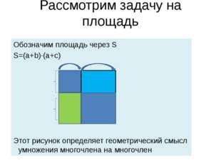 Рассмотрим задачу на площадь Обозначим площадь через S S=(a+b)∙(a+c) Этот рис