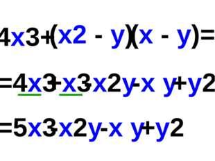 4x3+ =4x3 +x3 -x2y -x y +y2 =5x3 -x2y -x y +y2 (x2 - y) (x - y)=