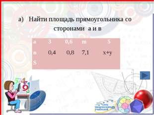 а) Найти площадь прямоугольника со сторонами а и в а 3 0,6 m 5 в 0,4 0,8 7,1