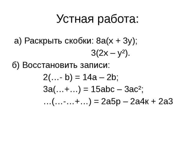 Устная работа: а) Раскрыть скобки: 8а(х + 3у); 3(2х – у²). б) Восстановить за...