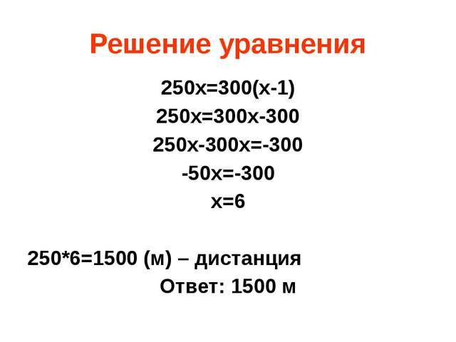 Решение уравнения 250х=300(х-1) 250х=300х-300 250х-300х=-300 -50х=-300 х=6 25...